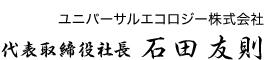 代表取締役社長 石田 友則