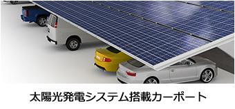 太陽光発電システム搭載カーポート